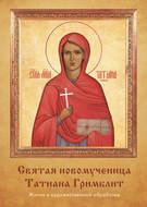 Святая новомученица Татиана Гримблит