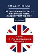 292неправильных глагола английского языка валфавитном порядке. Справочник