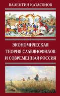 Экономическая теория славянофилов и современная Россия. «Бумажный рубль» С. Шарапова