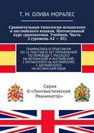 Сравнительная типология испанского ианглийского языков. Интенсивный курс грамматики. Учебник. Часть 2(уровень А2–В1). Грамматика ипрактикум из14 текстов и287 упражнений попереводу срусского наиспанский ианглийский, сиспанского наанглийский, санглийского наиспанскийязык