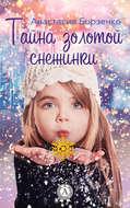 Тайна золотой снежинки