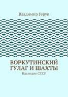 Воркутинский ГУЛАГ ишахты. Наследие СССР