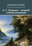А. С. Пушкин – земной и божественный