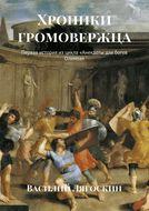 Хроники громовержца. Первая история изцикла «Анекдоты для богов Олимпа»