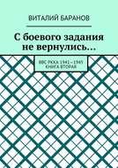Сбоевого задания невернулись… ВВС РККА 1941—1945. Книга вторая