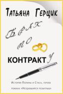 Брак по контракту