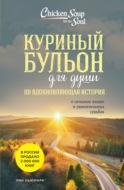 Куриный бульон для души. 101 вдохновляющая история о сильных людях и удивительных судьбах