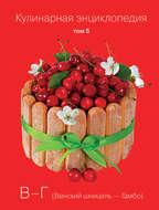 Кулинарная энциклопедия. Том 5. В-Г (Венский шницель – Гамбо)
