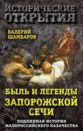 Быль и легенды Запорожской Сечи. Подлинная история малороссийского казачества