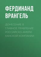 Донесение в Главное правление Российско-Американской компании