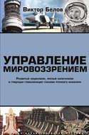 Управление мировоззрением. Развитый социализм, зрелый капитализм и грядущая глобализация глазами русского инженера