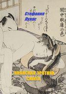 Японская эротика. Сюнга