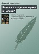 Какая же академия нужна в России?