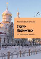 Сургут-Нефтеюганск. Два города водин Weekend