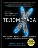 Теломераза. Как сохранить молодость, укрепить здоровье и увеличить продолжительность жизни