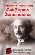 Любимая женщина Альберта Эйнштейна