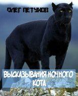 Высказывания Ночного Кота