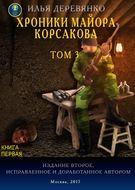 Хроники майора Корсакова. Том 3. Книга первая