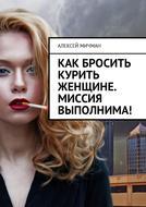 Как бросить курить женщине. Миссия выполнима!