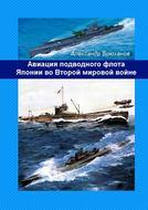 Авиация подводного флота Японии воВторой мировой войне