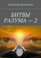 Битвы разума – 2