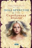 Серебряная ведьма