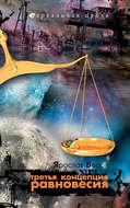 Третья концепция равновесия