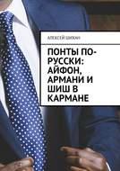 Понты по-русски: Айфон, Армани и шиш в кармане
