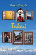 Тавай. История монгольского шамана