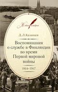 Воспоминания о службе в Финляндии во время Первой мировой войны. 1914–1917