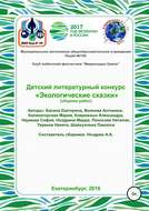 Детский литературный конкурс «Экологические сказки». Сборник работ