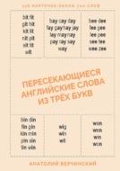 Пересекающиеся английские слова изтрёхбукв. Словарь-самоучитель для изучающих английскийязык