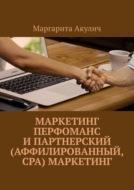 Маркетинг перфоманс ипартнерский (аффилированный, CPA) маркетинг