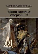 Мини-книга о смерти – 2