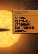 Звезда светлая и утренняя: Возращение Андрая