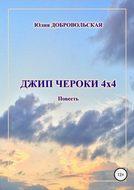 Джип Чероки 4х4