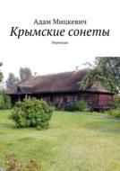 Крымские сонеты. Переводы