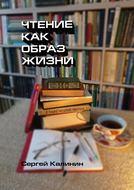 Чтение как образ жизни