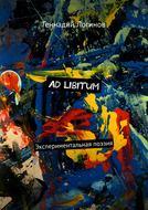 Ad Libitum. Экспериментальная поэзия