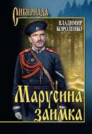 Марусина заимка (сборник)