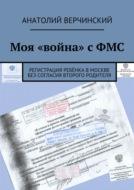 Моя «война» с ФМС. Регистрация ребёнка в Москве без согласия второго родителя