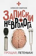 Записки невролога. Прощай, Петенька! (сборник)