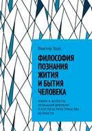Философия познания жития ибытия человека. Книга 4. Аспекты познания времени ипустоты пространства вечности