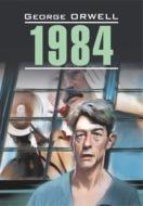 1984. Книга для чтения на английском языке