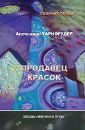 Продавец красок (сборник)