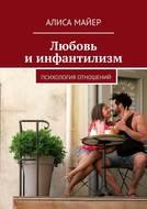 Любовь и инфантилизм. Психология отношений