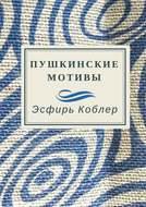Пушкинские мотивы