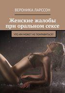 Женские жалобы при оральном сексе. Что им может непонравиться?