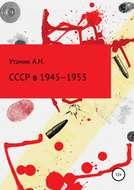 СССР в 1945–1953 гг.