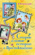 Старые и новые истории о Простоквашино (сборник)